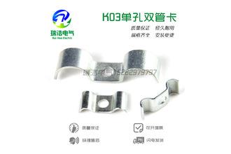 K03单孔双管仪表管卡_碳钢固定双根电缆卡