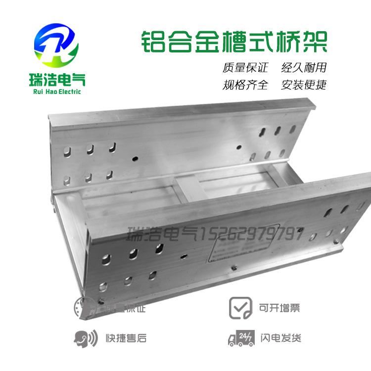 铝合金槽式电缆桥架_喷塑铝合金桥架_定制电缆线槽